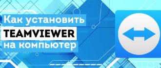kak-ustnovit-teamviewer-na-komputer
