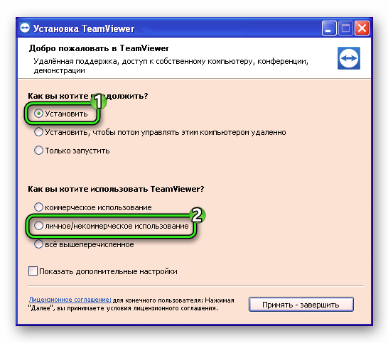 TeamViewer-Windows-XP