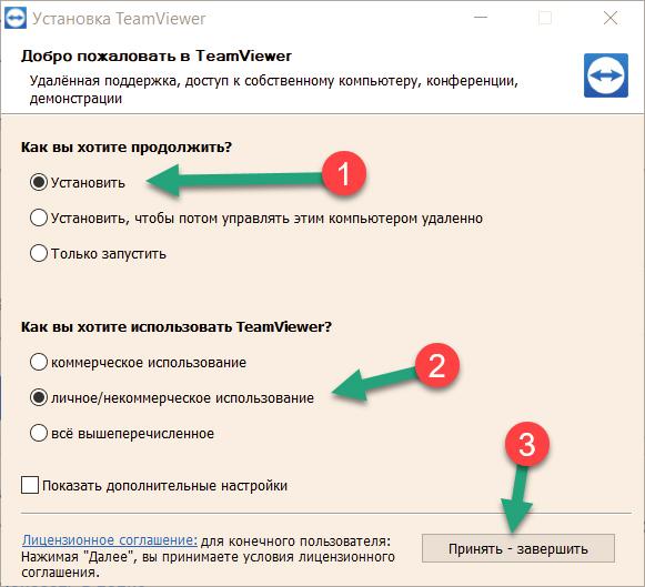skachat-Tem-Viewer-15-russkuyu-versiu