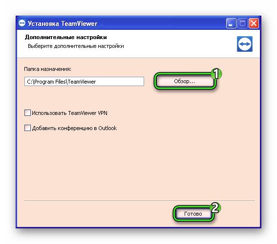 Pervichnaya-nastrojka-installyatsii-dlya-TeamViewer-Windows-XP