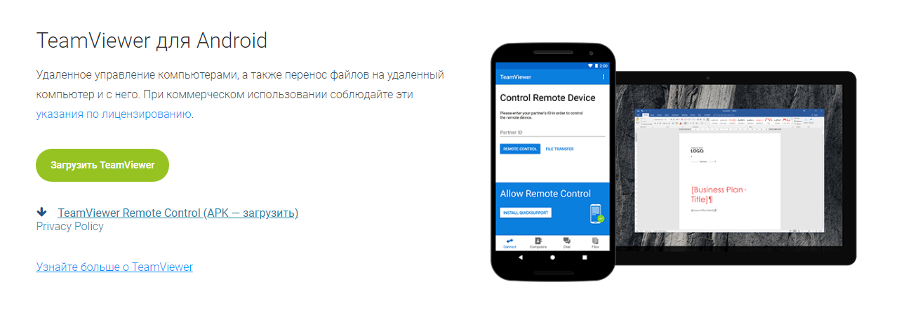 teamviewer-google-android