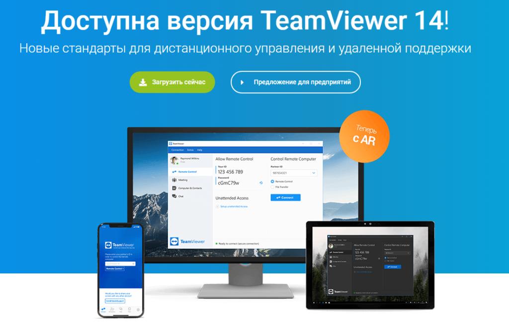 teamviewer-14