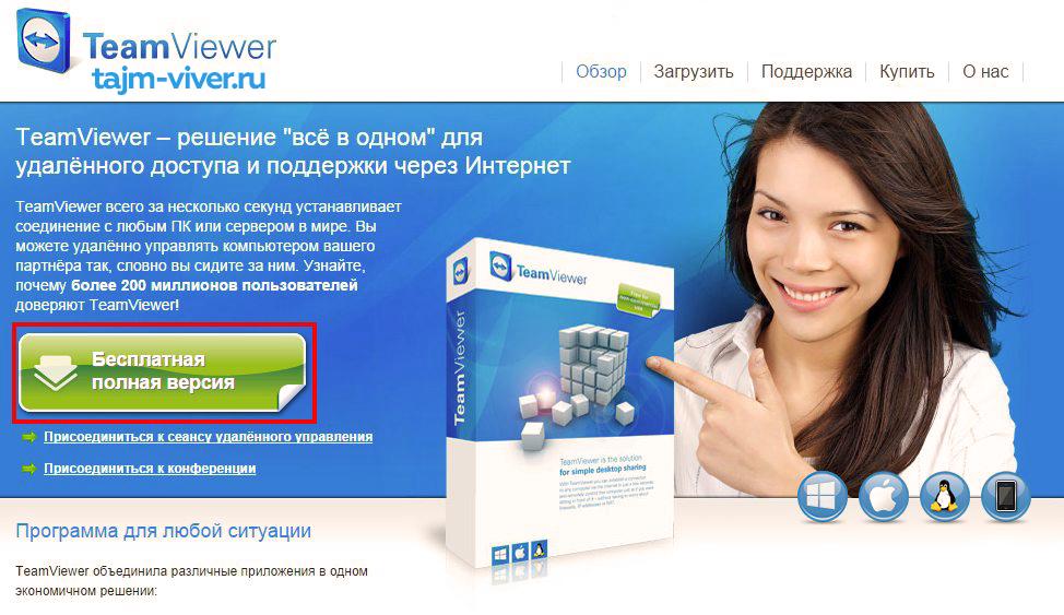 teamviewer-15