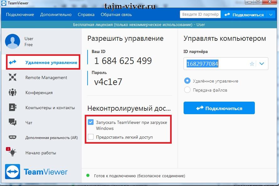 Неконтролируемый доступ TeamViewer - подключение без пароля