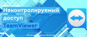 nekontroliruemyy-dostup-teamviewer