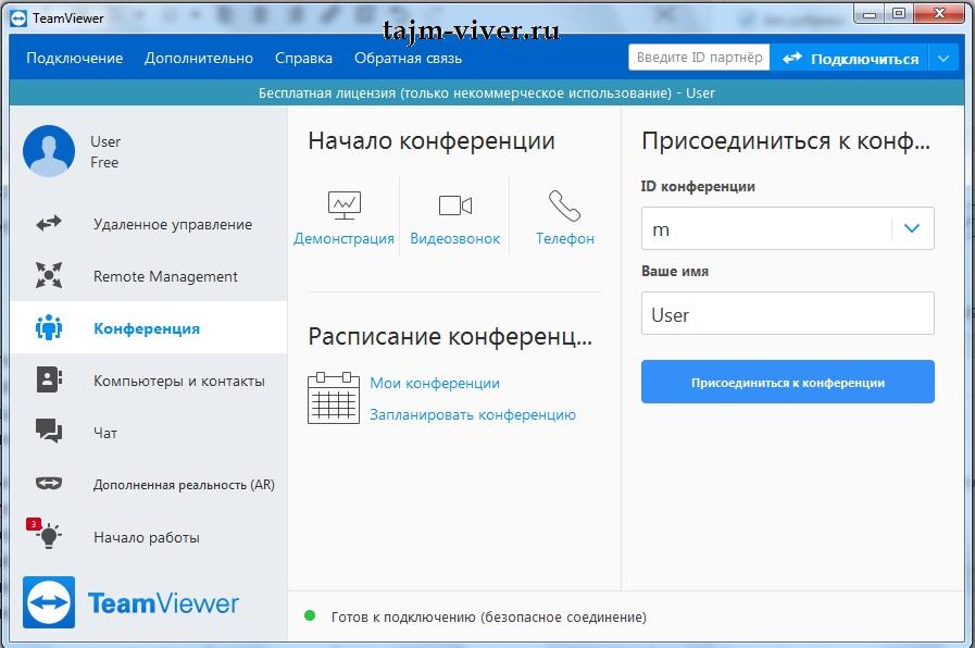 teamviewer-kak-rabotaet-udaleniy-dostup