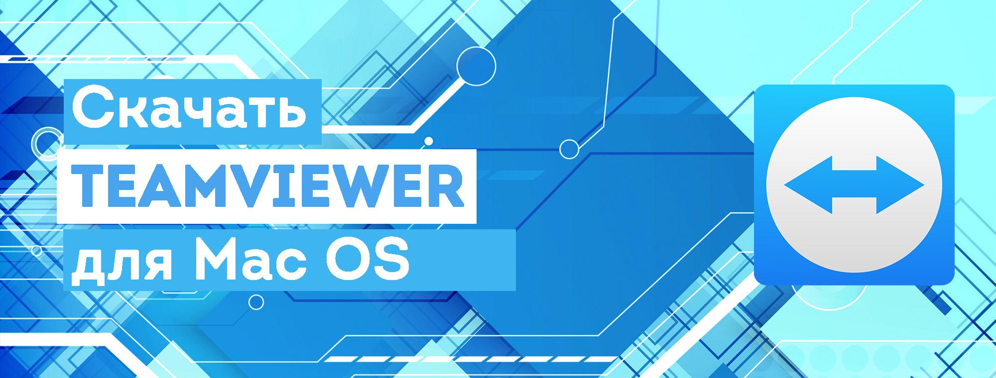 Скачать Teamviewer для MAC OS
