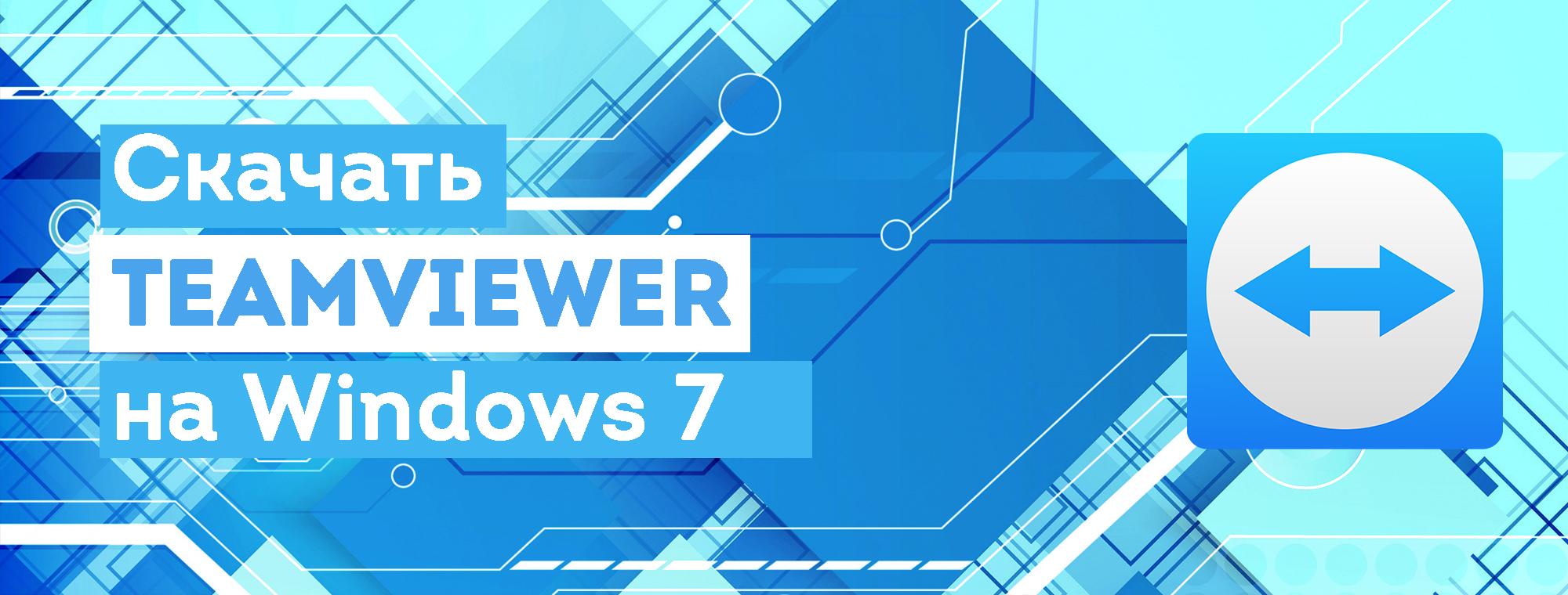 skachat-TeamViewer-na-Windows-7