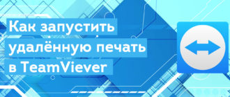 udalyonnaya-pechat-cherez-teamviewer