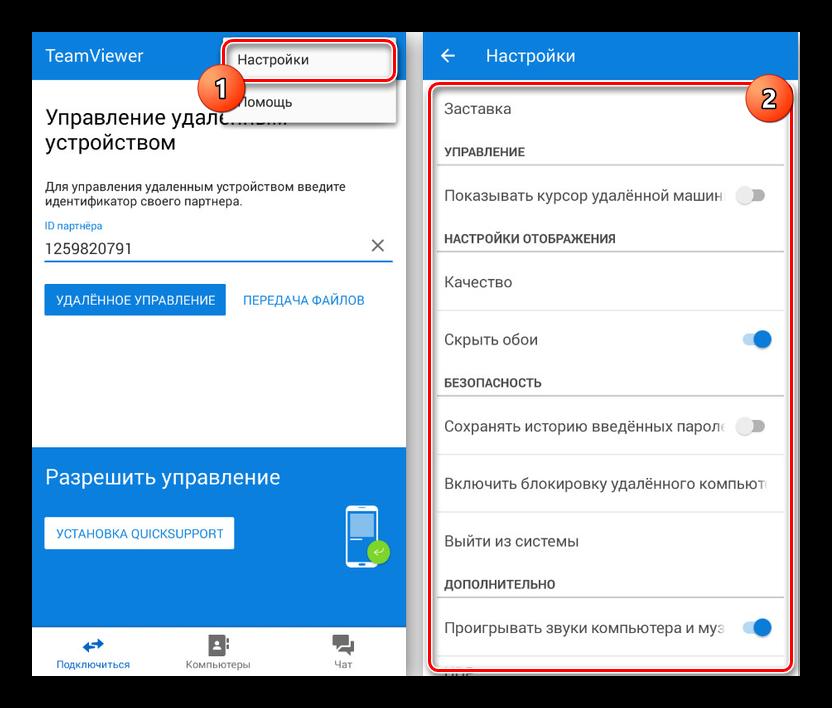 Скачать TeamViewer QuickSupport бесплатно на русском языке