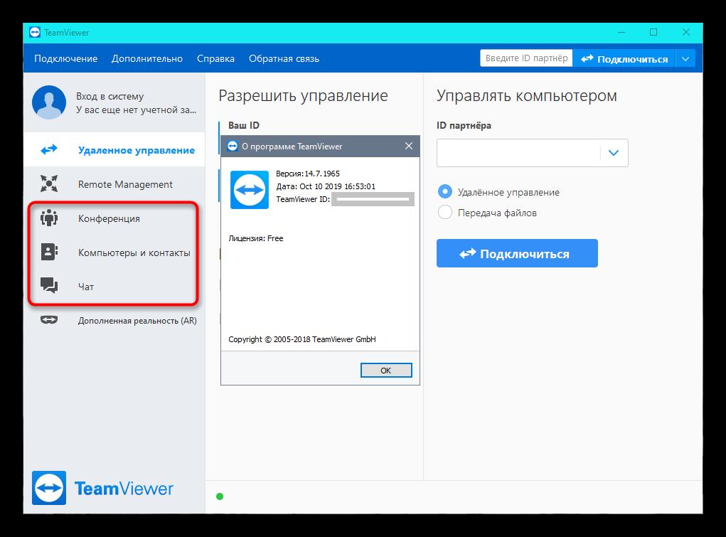 Скачать TeamViewer HOST бесплатно на русском языке