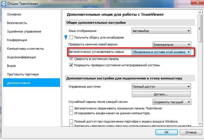 как обновить TeamViewer